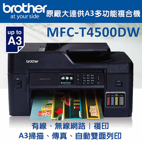Brother MFC-T4500DW原廠大連供A3多功能複合機