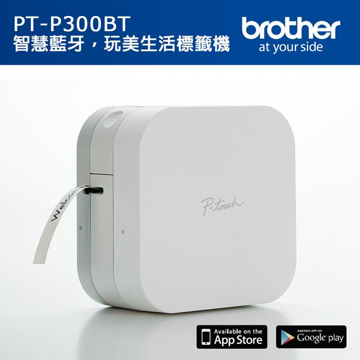 【Brother】PT-P300BT 智慧型手機專用標籤機
