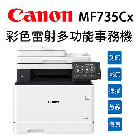 Canon imageCLASS MF735Cx 彩色雷射多功能事務機