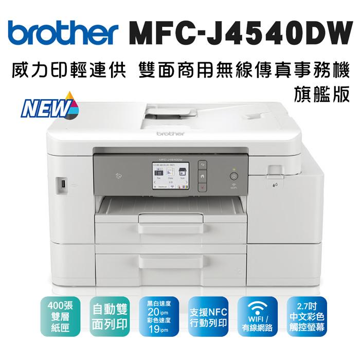 Brother MFC-J4540DW 威力印輕連供商用雙面網路雙紙匣傳真事務機