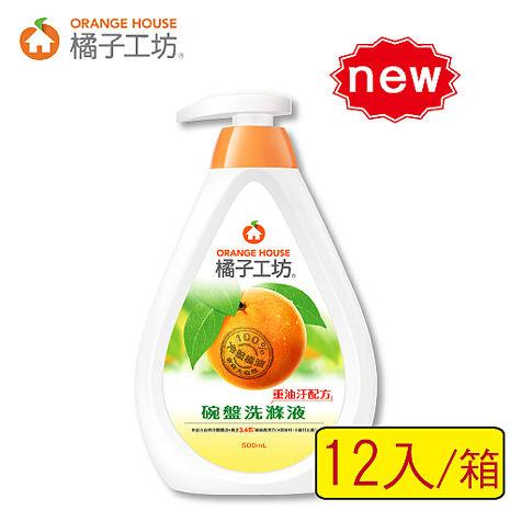 新升級《橘子工坊》天然去油淨因子碗盤蔬果洗潔精洗碗精-500mlx12入/箱