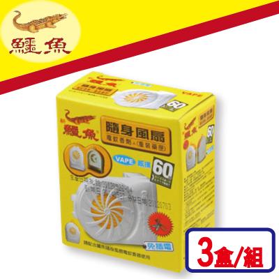 鱷魚隨身風扇電蚊香劑-A補充包 重裝藥匣(免插電)-防蚊利器 三盒/組