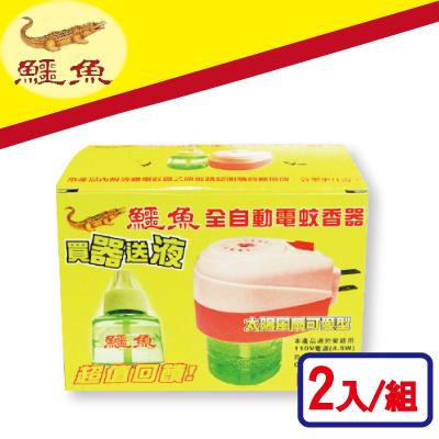鱷魚全自動電蚊香器(太陽風扇可愛型)(內附藥液)-防蚊利器 x 2入/組