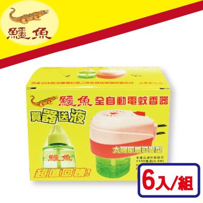 鱷魚全自動電蚊香器(太陽風扇可愛型)(內附藥液)-防蚊利器 x 6入/組
