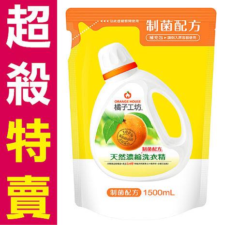 新版橘子工坊濃縮洗衣精補充包(黃)1500ml*6入/箱(2016全新包裝)