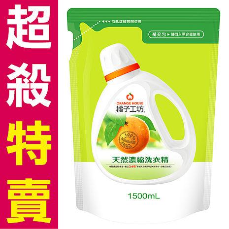 【年終特殺】新版橘子工坊濃縮洗衣精補充包(綠)1500ml*6入/箱(2016全新包裝)