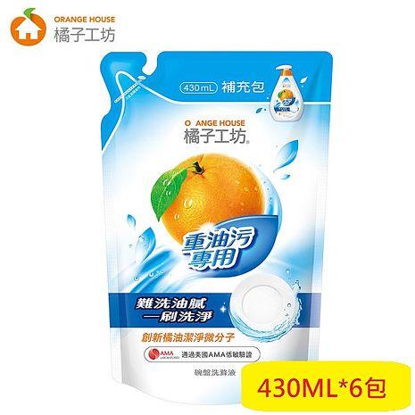 【慶雙十】橘子工坊洗碗精補充包碗盤洗滌液 重油汙專用(黃版)-430ml*6包/組
