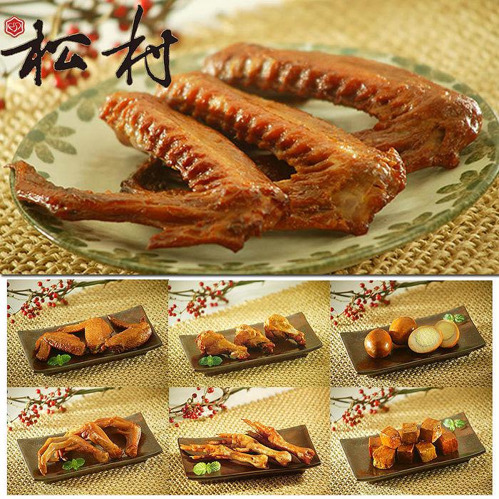 【松村燻之味】7包特惠組(鴨翅1+雞翅1+雞腳2+雞脖子1+豆干1+滷蛋1)(辣味)(專案活動)(預購)