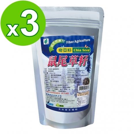 【台灣綠源寶】奇亞籽(250g/包)*3入組