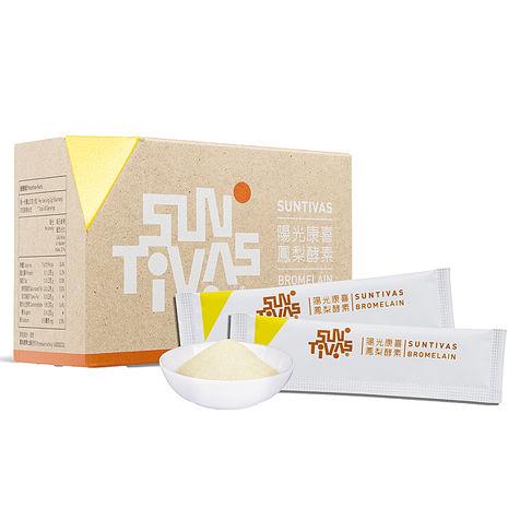 【陽光康喜】鳳梨酵素(顆粒)(60包/盒)