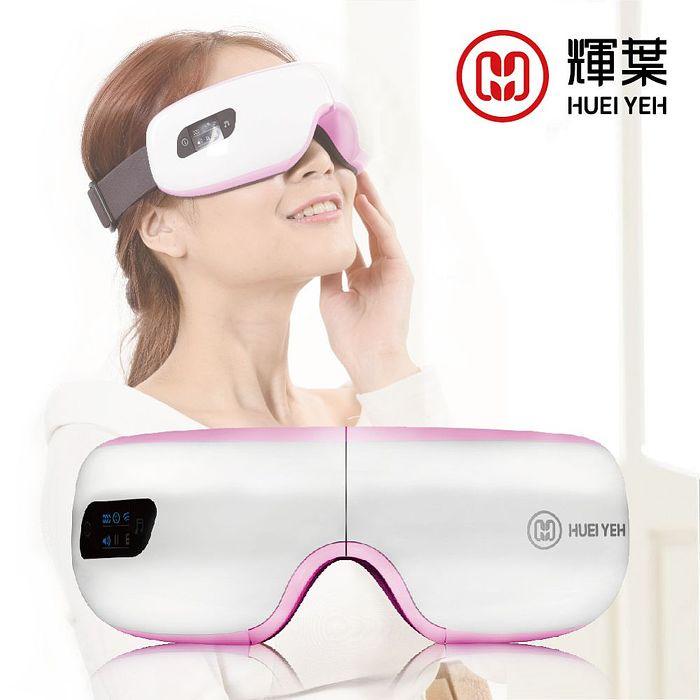 輝葉晶亮眼-氣壓式加熱眼部按摩器(粉色)