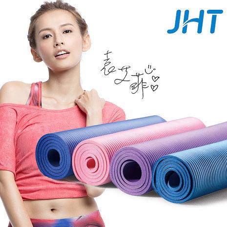 JHT NBR無毒環保瑜珈墊(10mm加厚款)天藍色