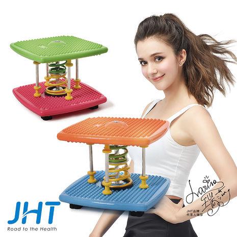 JHT 3D扭腰跳舞機(2色任選)活力橙藍