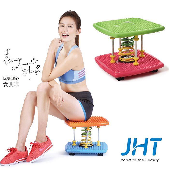 JHT 3D扭腰跳舞機(獨家繽紛上市)