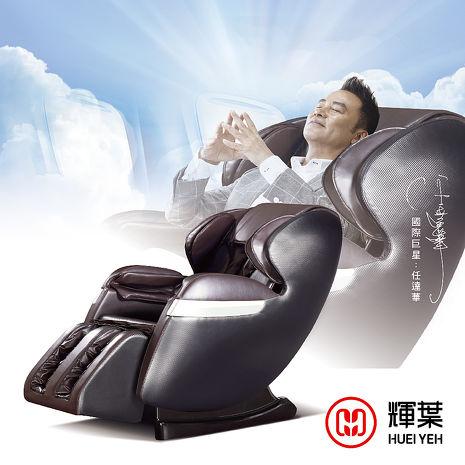 (預購)輝葉 商務艙-零重力按摩椅