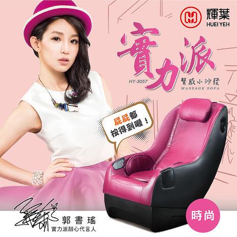 【輝葉】實力派-臀感小沙發按摩椅(郭書瑤代言)3色