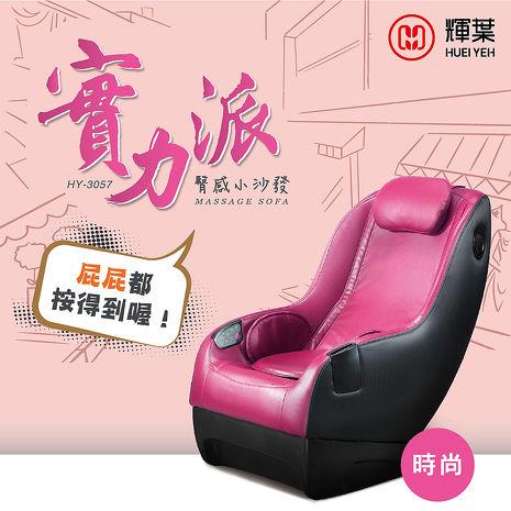 輝葉 實力派-臀感小沙發按摩椅-3色熱情紅