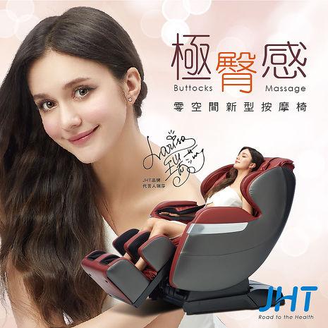 JHT 極臀感零空間新型按摩椅星光紅