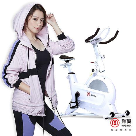 輝葉 創飛輪健身車Triple傳動系統HY-20151