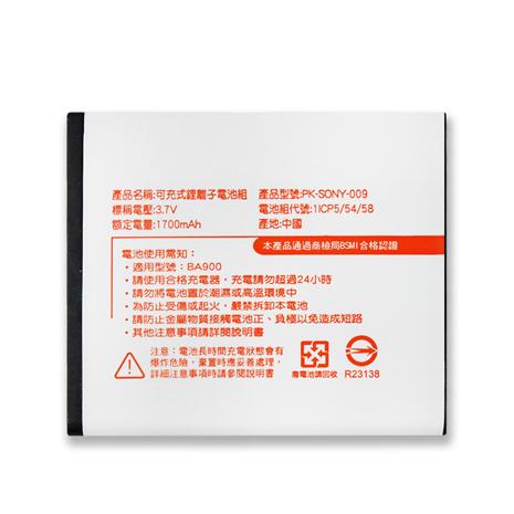 Koopin 索尼 SONY Xperia系列 BA900 認證版高容量防爆鋰電池