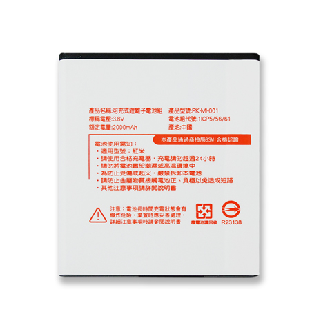 Koopin 紅米機/MIUI BM41/紅米1S 認證版高容量防爆鋰電池
