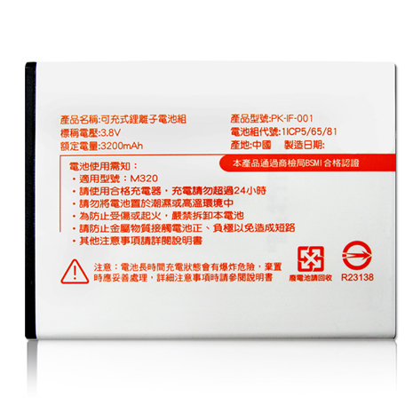 Koopin 富可視 Infocus M320 / M330 / TWM A8 / X3 認證版高容量防爆鋰電池