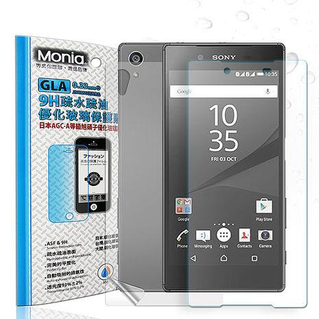 【MONIA 】Sony Xperia Z5 E6653 日本頂級疏水疏油9H鋼化玻璃膜 玻璃貼 保護貼