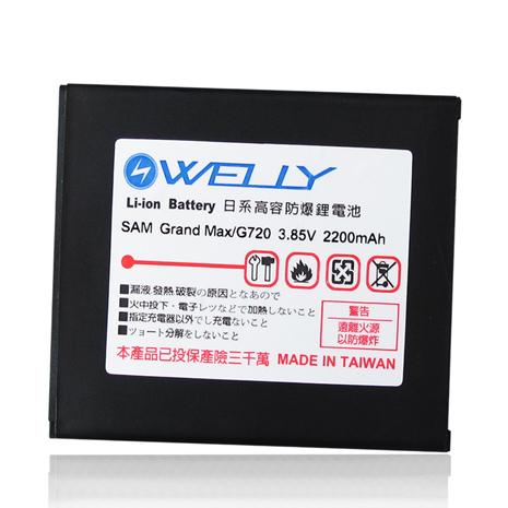 【WELLY】三星 Samsung Grand Max / G720 玩美奇機 手機專用 防爆鋰電池