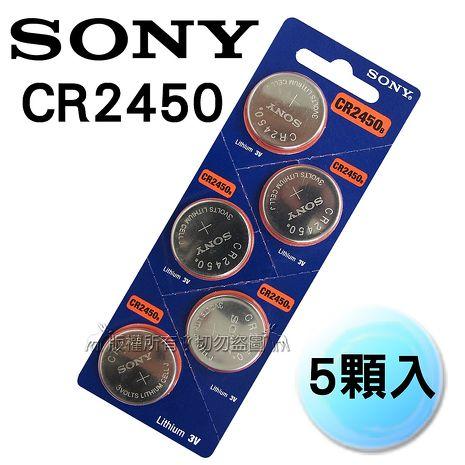 SONY 鈕扣型電池 CR2450B / CR2450 (5入)
