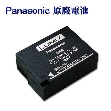 Panasonic DMW-BLC12GK / BLC12 專用相機原廠電池(全新密封包裝) DMC-GH2 G5 FZ200 G6 GX8 G7