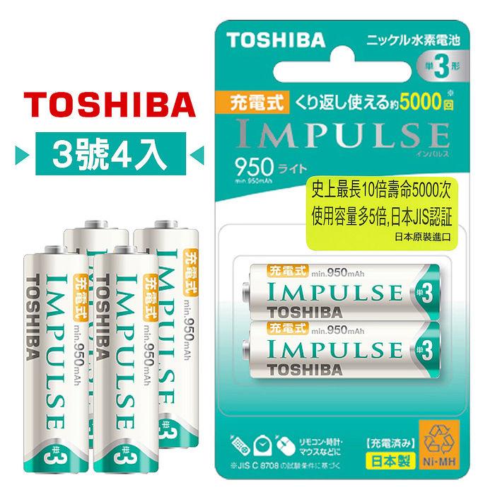 日本製 東芝 IMPULSE 輕量版 低自放3號充電電池TNH-3LE(4顆入)