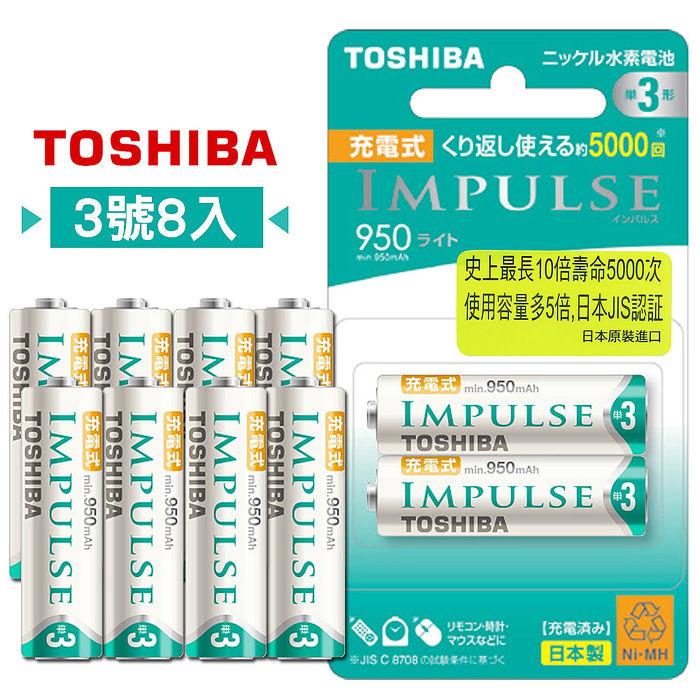 日本製 東芝 IMPULSE 輕量版 低自放3號充電電池TNH-3LE(8顆入)