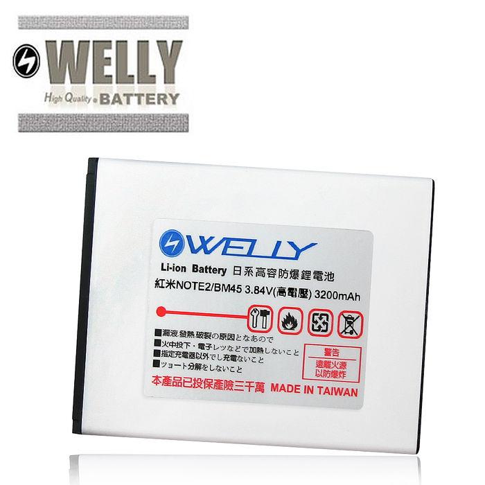 【WELLY】小米 Xiaomi 紅米 Note2 / BM45 手機專用 防爆鋰電池