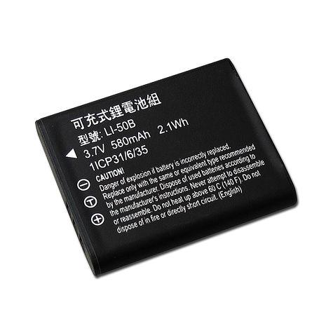 OLYMPUS Li-50B / Li50B 認證版 高容量防爆相機電池 XZ1 TG-810TG-610/TG610XZ-1SZ-31MR