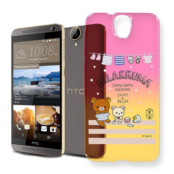 日本授權正版拉拉熊/Rilakkuma HTC One E9/E9+ 可共用 彩繪漸層手機殼(晾衣服)