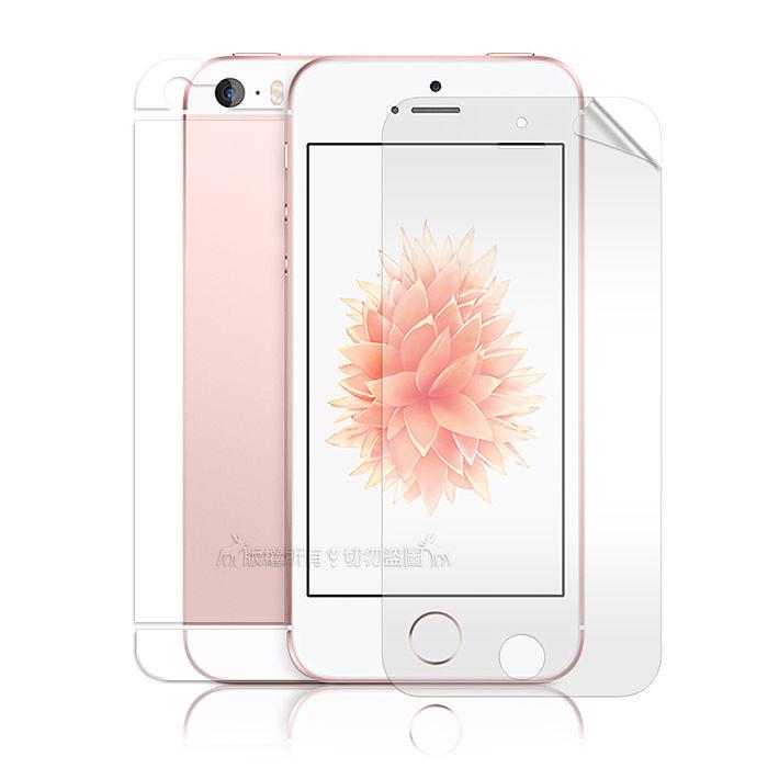 【VXTRA】iPhone SE / 5S 高透光亮面耐磨保護貼(含背面貼)
