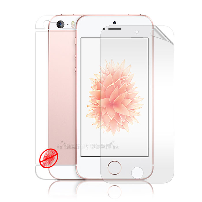 【VXTRA】iPhone SE / 5S 防眩光霧面耐磨保護貼(含背面貼)