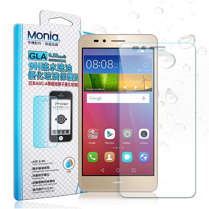 【MONIA 】華為 HUAWEI GR5 / KII-L22 日本頂級疏水疏油9H鋼化玻璃膜 玻璃保護貼