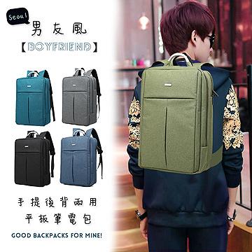 [COOL] 首爾男友風 14.6吋 防潑水多格層雙拉鍊 平板筆電後背包大都會灰
