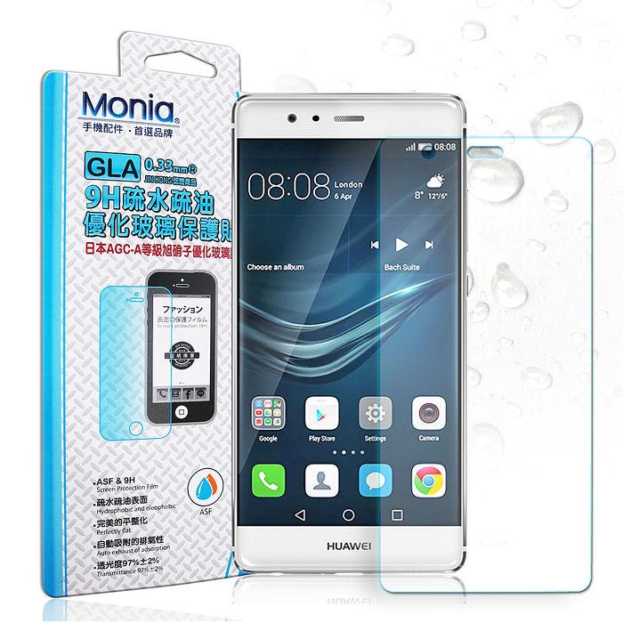 【MONIA 】華為 HUAWEI P9 日本頂級疏水疏油9H鋼化玻璃膜 玻璃保護貼