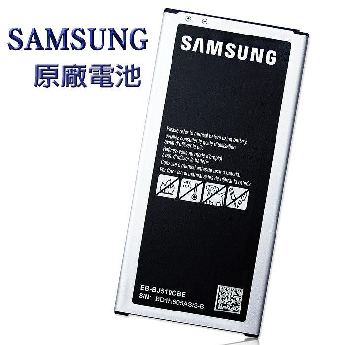原廠平輸裸裝三星Samsung Galaxy J5(2016)/ J510手機原廠電池EB-BJ510CBE(全新密封包裝)