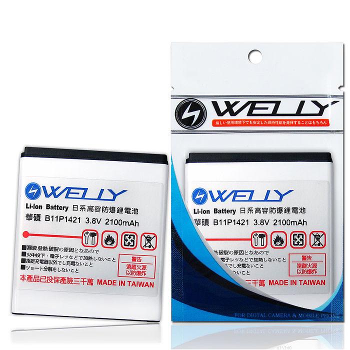 【WELLY】華碩 ASUS ZenFone C ZC451 / Z007 手機專用 防爆鋰電池(B11P1421)