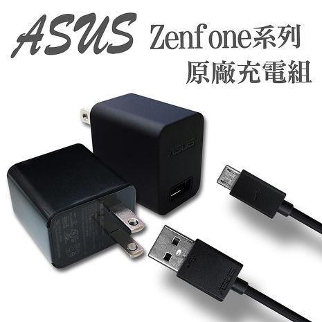 華碩ASUS Zenfone系列 / PA-1070-07 原廠充電組(平輸密封包裝) 旅充頭+傳輸線