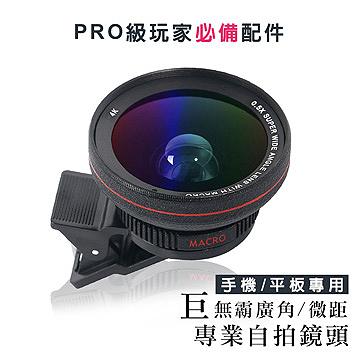 Unii PRO級0.5X超廣角/15X微距光學鏡片 二合一專業自拍鏡頭 (盒裝)