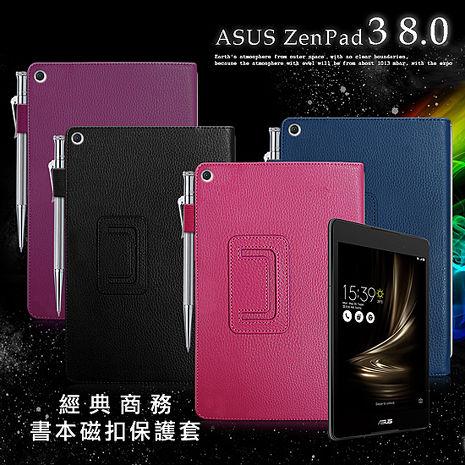華碩ASUS ZenPad 3 8.0 Z581KL 8吋經典商務書本式磁扣支架保護套平板皮套