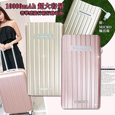 HANG 10000mAh 奢華感旅行箱行動電源(附Micro線)時尚玫瑰金