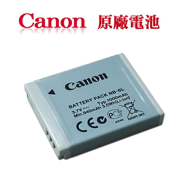 CANON NB-6L / NB6L 專用相機原廠電池(全新密封包裝) PowerShot S120, SX270 SX280 SX260 HS, SX700 HS