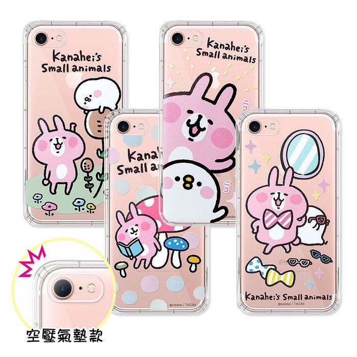 官方授權 卡娜赫拉 iPhone 7 4.7吋 i7 透明彩繪空壓手機殼-手機平板配件-myfone購物