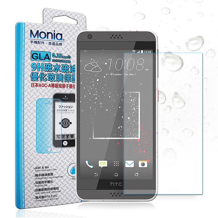 MONIA HTC Desire 650/530/626 日本頂級疏水疏油9H鋼化玻璃膜 玻璃保護貼