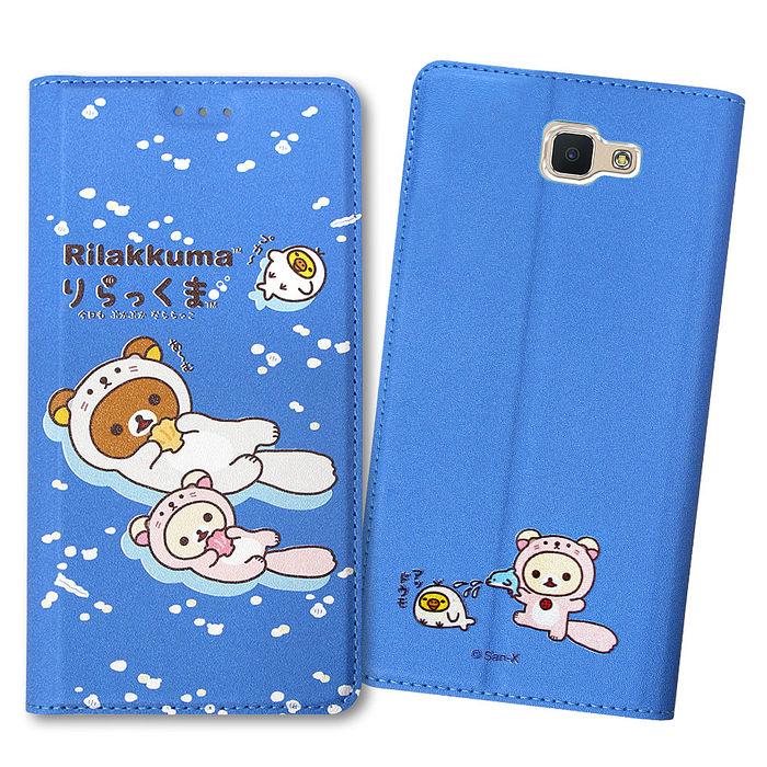 日本授權正版 Rilakkuma/拉拉熊 Samsung Galaxy J7 Prime 5.5吋 變裝金沙磁力皮套(躺躺水獺) J7P-手機平板配件-myfone購物